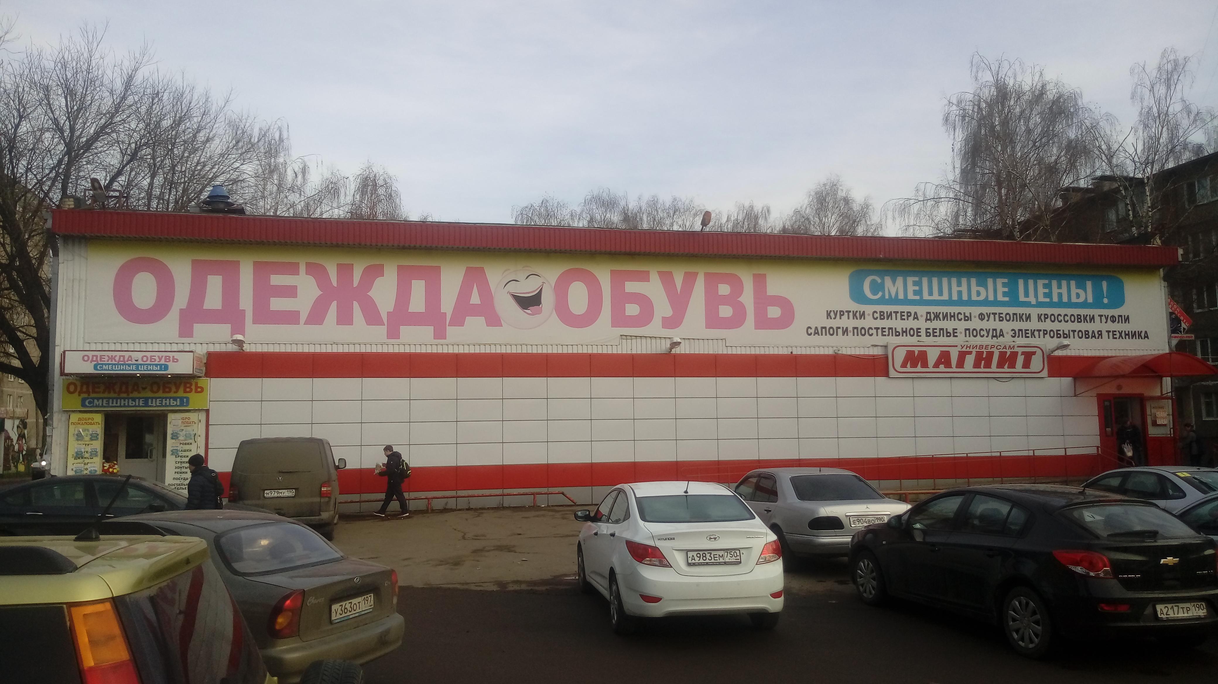 Помещение в аренду в Подольске на ул. Юбилейная